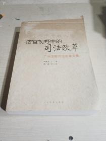 法官视野中的司法改革(广州法院司法改革文集)(一版一印)