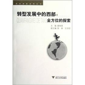 政府创新系列丛书:转型发展中的西部·全方位的探索