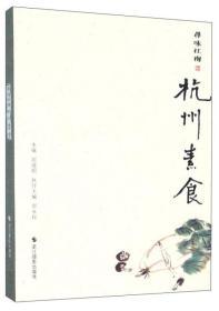杭州素食/寻味江南