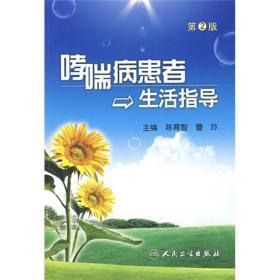哮喘患者生活指导(第2版)