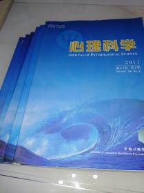 心理科学(双月刊).2011年第1~6期(全一年6期)