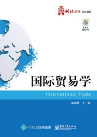 国际贸易学