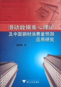 滑动数据重心理论及中国钢材消费量预测应用研究