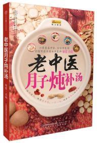 亲亲乐读系列:老中医月子炖补汤