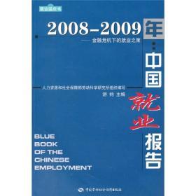 2008-2009年中国就业报告:金融危机下的就业之策
