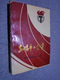 安阳市工会志(1949——1989)