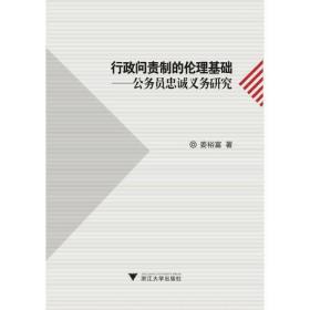 行政问责制的伦理基础——公务员忠诚义务研究