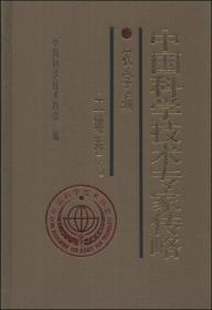 中国科学技术专家传略·农学编:土壤卷3