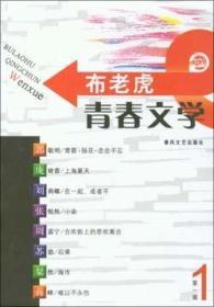 布老虎青春文学 第一辑 郭敬明等 春风文艺出版社 9787531325826
