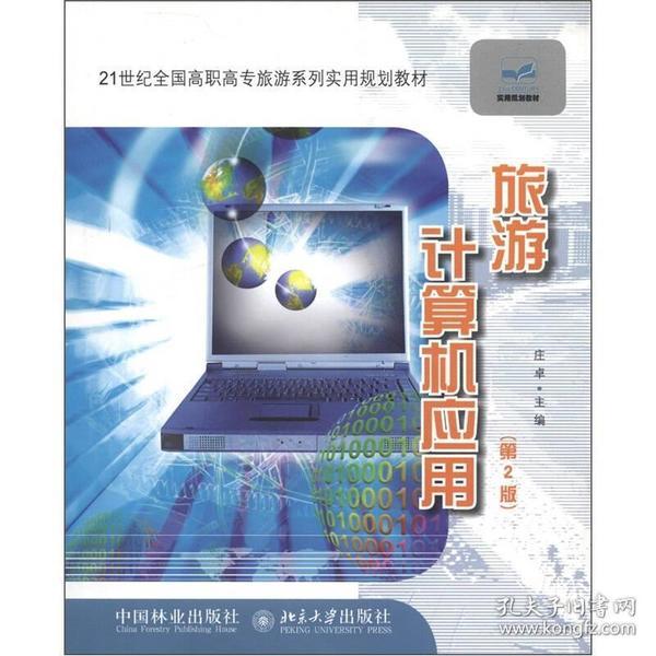 21世纪全国高职高专诱敌深入系列实用规划教材:旅游计算机应用(第2版)