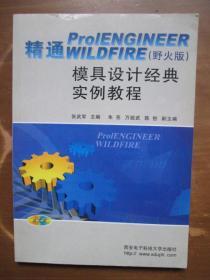 精通PROENGINEER WILDFIRE(野火版)模具设计经典实例教程(无光盘)