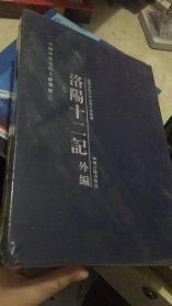 洛阳十二记外编(中国河洛文化文献丛书)