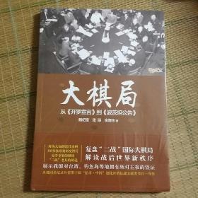 大棋局:从《开罗宣言》到《波茨坦公告》四川文艺出版社