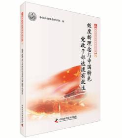效度新理念与中国特色党政干部选拔有效性
