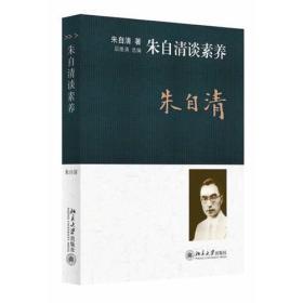朱自清谈素养 朱自清 北京大学出版社 9787301231647