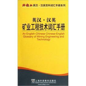 英汉汉英矿业工程技术词汇手册