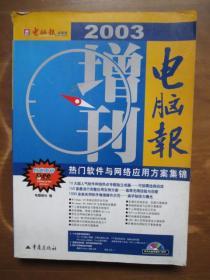 2004电脑报增刊:热门软件与网络应用方案集锦