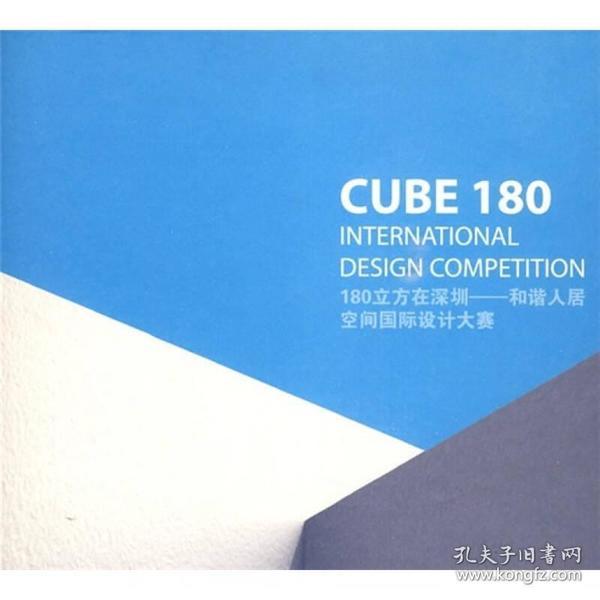 180立方在深圳:和谐人居空间国际设计大赛