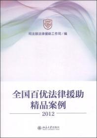 全国百优法律援助精品案例(2012)