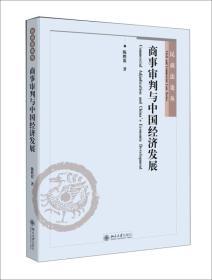 民商法论丛:商事审判与中国经济发展