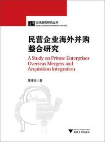 全球浙商研究丛书:民营企业海外并购整合研究