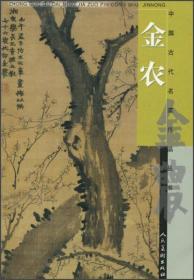 中国古代名家作品丛书:金农