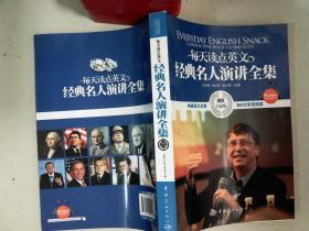 每天读点英文、经典名人演讲全集