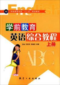 学前教育英语综合教程(上册)