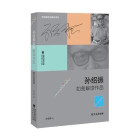 孙绍振如是解读作品(散文及其他卷)