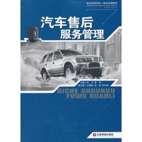 汽车售后服务管理
