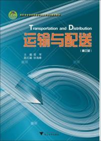 运输与配送(第3版高职高专物流管理专业工学结合规划教材)