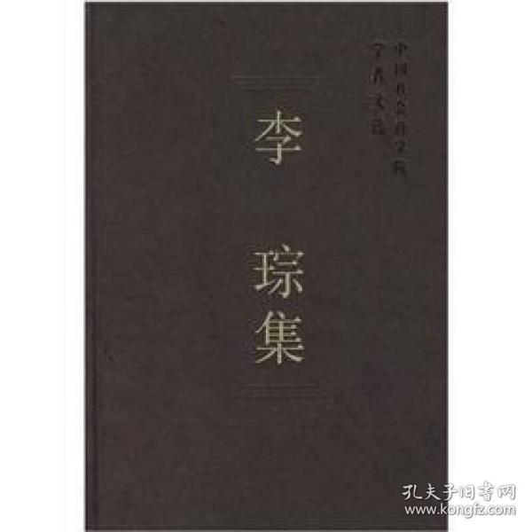 李琮集(精)/中国社会科学院学者文选