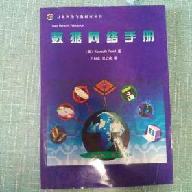 数据网络手册