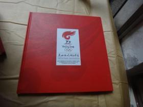 点燃激情  传递梦想——第29届奥林匹克运动会火炬接力 (纪念邮票一套,总面值45.6元+纪念封一枚,详见图片)——邮票完整、