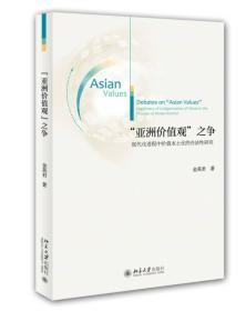 """""""亚洲价值观""""之争:现代化进程中价值本土化的合法性研究"""