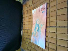 火王画册--游素兰漫画创作系列