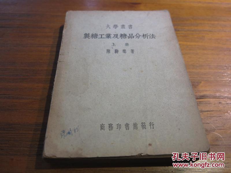 民国大学丛书:《制糖工业及糖品分析法 上册》