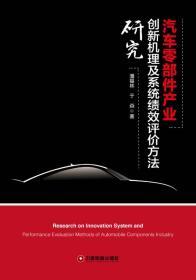 汔车零部件产业创新机理及系统绩效评价方法研究
