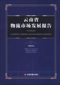 云南省物流市场发展报告[  2012]