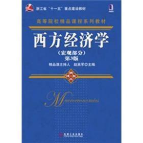 宏观部分-西方经济学-第三3版赵英军机械工业出版社9787111379355