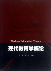 现代教育学概论