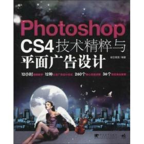 正版现货 Photoshop CS4技术精粹与平面广告设计 无盘 出版日期:2010-01印刷日期:2010-01印次:1/1