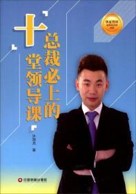 华夏智库金牌培训师书系:总裁必上的十堂领导课