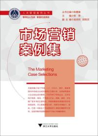 市场营销案例集(人力资源管理系列)