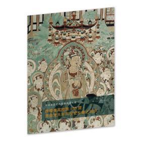 中国石窟艺术经典高清大图系列-敦煌莫高窟第158窟·思益梵天所问经变左侧之菩萨