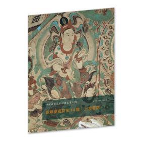 中国石窟艺术经典高清大图系列-敦煌莫高窟第14窟·上首菩萨·一