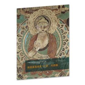 中国石窟艺术经典高清大图系列-敦煌莫高窟第14窟·阿閦佛