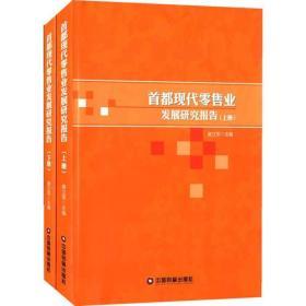 首都现代零售业发展研究报告(上下)