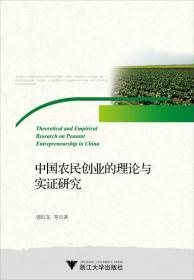 """中国农民创业的理论与实证研究(中国""""三农""""热点纪实丛书)"""