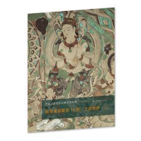 中国石窟艺术经典高清大图系列-敦煌莫高窟第14窟·上首菩萨·二